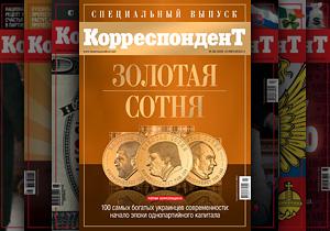 Языком цифр: украинцу со средней зарплатой нужно работать 7,62 млн лет, чтобы возглавить Золотую сотню