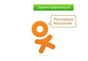 Число активных  пользователей Одноклассников превысило 70 миллионов