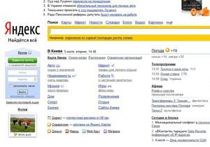 Яндекс определил ТОП-10 поисковых запросов киевлян