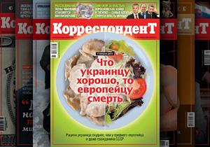 Корреспондент выяснил, почему рацион украинца скуднее, чем у среднего европейца