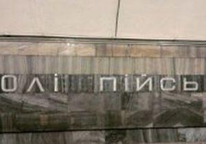 """Переименованная станция метро стала """"Олі пійська"""""""