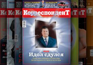 Идол сдулся. Рейтинг Януковича за год упал втрое