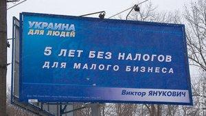 Суд постановил, что Янукович не обязан выполнять предвыборные обещания