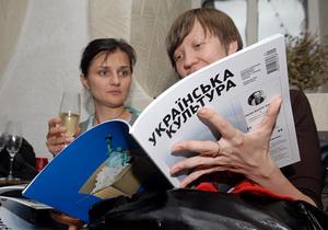 Фотогалерея: Все культурно. В Киеве представили обновленную версию 90-летнего журнала