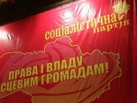 Сегодня члены СПУ второй раз будут избирать председателя партии