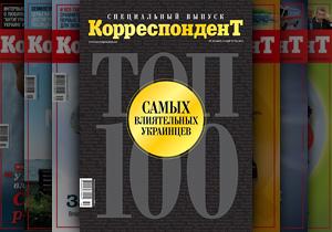 ТОП-100 журнала Корреспондент. Полный список самых влиятельных украинцев