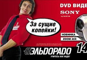 Ъ: У российской сети магазинов Эльдорадо сменился собственник