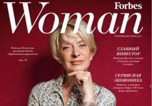 В Украине вышел первый номер делового журнала для женщин ForbesWoman