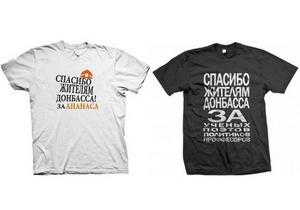 УБОП проводит обыск в компании, производившей футболки Спасибо жителям Донбасса