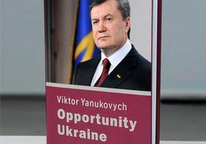 Переводчик книги Януковича взял на себя вину за обвинения в плагиате