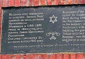 Герман сравнила строителей гостиницы на месте львовской синагоги с большевиками,