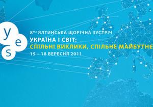 Cегодня открывается Восьмой саммит Ялтинской европейской стратегии