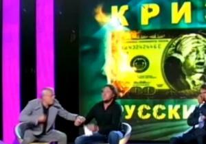 Во время телепрограммы НТВ о финансовом кризисе подрались миллиардеры