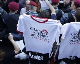 УБОП арестовал серверы с макетами футболок Спасибо жителям Донбасса