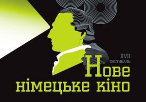 В Украине пройдет фестиваль Новое немецкое кино