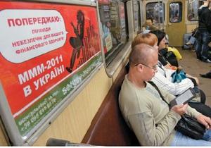 НГ: Мавроди возродил свою пирамиду в Украине