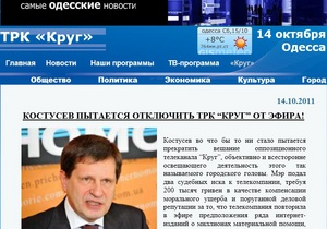 Одесская телекомпания подала иск против Костусева на миллион гривен