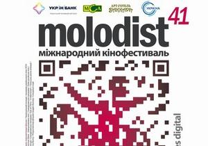Объявлена программа киевского международного кинофестиваля Молодость