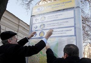 В столице появились пилотные информационные указатели Евро-2012
