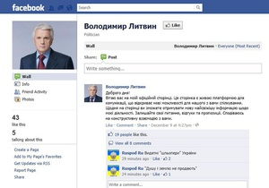 Литвин появился в социальных сетях