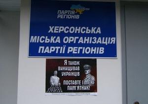 Плакаты с изображением Гитлера появились в Тернополе и Херсоне