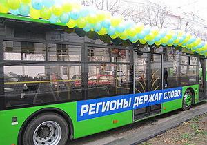 В Севастополе купленные за средства госбюджета троллейбусы украсили символикой ПР