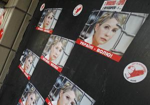 Вашингтон разочарован решением Апелляционного суда Киева по делу Тимошенко