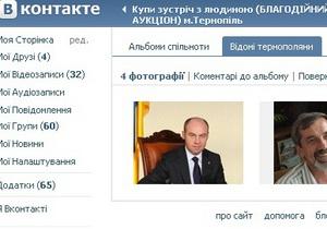 В Тернополе на аукционе продают встречу с мэром города