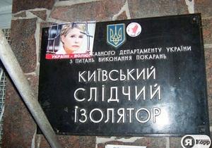 Минюст: Тимошенко переведут из СИЗО согласно приговоре по газовому делу