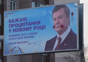 Регионал объяснила факты порчи билбордов с Януковичем низкой культурой поведения людей