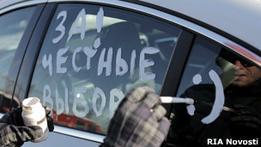 Сотни машин выехали на акцию За честные выборы в Москве