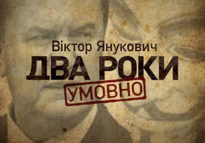 Два года условно: известные украинцы подведут итоги второго года с Януковичем