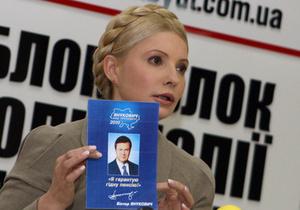 Янукович может помиловать Тимошенко