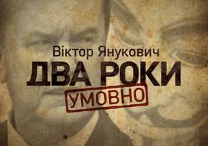 Корреспондент.net транслирует интернет-марафон Виктор Янукович. Два года условно