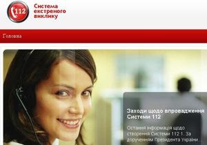 Кабмин выделил более 450 млн грн на внедрение номера 112