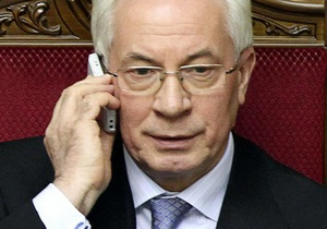 Азаров пользуется несколькими мобильными телефонами