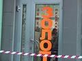 В Харькове за день ограбили два ювелирных магазина