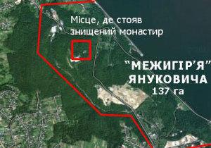 УП: Янукович построил вертолетную площадку на месте монастыря