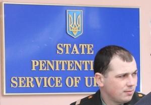 ГПС обнародовала документ, согласно которому Тимошенко хотела лечиться за границей