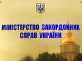 МИД: Президенты Германии, Чехии, Словении, Австрии и Италии не приедут на саммит в Крым