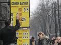 Курси валют в україні