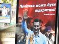 В Киеве неизвестные украли у кандидата от УДАРа автомобиль и ограбили офис