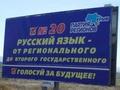 Партия регионов обещает крымчанам сделать русский язык вторым государственным