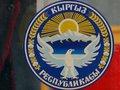 Кыргызстан могут переименовать в Кыргызжер