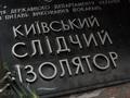 Прокурор Киева требует отстранения трех сотрудников Лукьяновского СИЗО