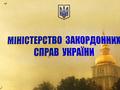 В Киев прилетел самолет с эвакуированными гражданами из Сирии