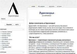 В России интернет-энциклопедию Луркоморье внесли в реестр запрещенных сайтов