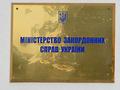 МИД: Украинцев нет среди погибших в американской школе