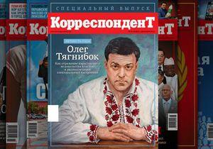 Новини України - Політичні новини - Особистість року - Тягнибок став Особистістю року за версією журналу