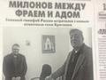 Стивен Фрай в Петербурге встретился с автором запрета пропаганды гомосексуализма
